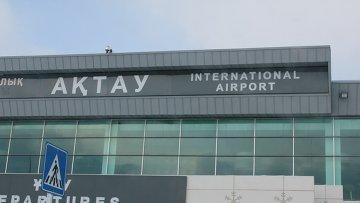 Аэропорт Актау прошел аудит на соответствие стандартам ISAGO