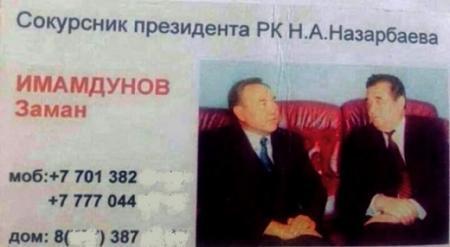"""Бизнесмен сделал себе визитку с надписью """"сокурсник Назарбаева"""""""