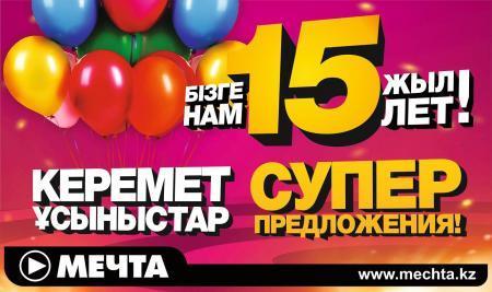 """День рождения """"МЕЧТЫ""""!"""