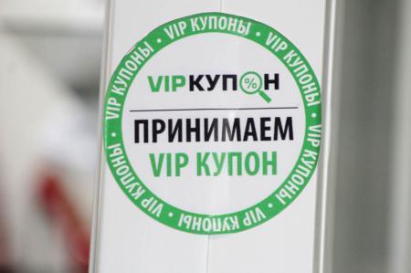 """Большая Ночь скидок от """"VIP Купон"""" прошла в ТЦ «Жiгер»"""