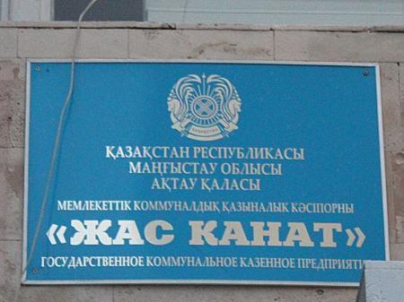 Тренеры выступили против продажи спорткомплекса «Жас Канат»