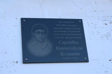 Мемориальную доску в честь  футбольного тренера Сарсенбека Кельджанова установили в Актау