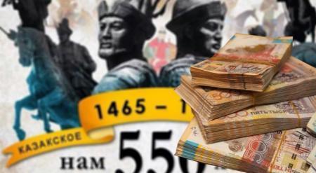 Три миллиарда тенге выделят на празднование 550-летия Казахского ханства и 20-летия АНК