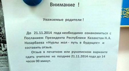 Родителей школьников просят написать отклик на Послание Президента Казахстана