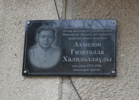 В честь первого председателя суда Мангистау установлена памятная доска