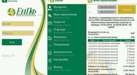 Казахстанцы могут проверить свои накопления через мобильное приложение ЕНПФ