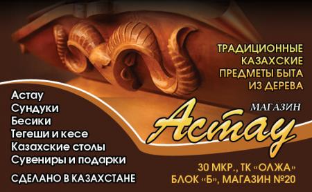 Традиционные предметы казахского быта из дерева (ВИДЕО)