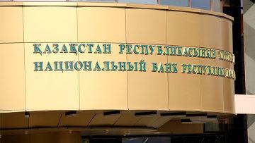 Нацбанк Казахстана заявил об отсутствии дефицита наличной валюты в стране