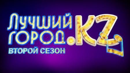 В Актау пройдет кастинг на участие в шоу «Лучший город.kz»