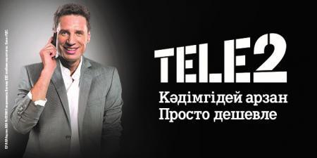 Tele2 продлевает акцию «Интернет на год»