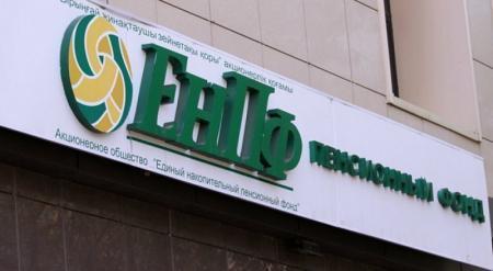 ЕНПФ понес почти 100 миллиардов тенге убытков