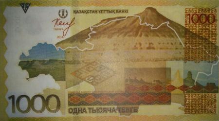 Нацбанк презентовал новую банкноту в 1000 тенге
