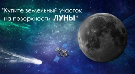 Участки на Луне и Марсе купили уже 200 казахстанцев