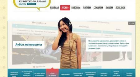 Мобильное приложение по изучению казахского языка презентовали в Казахстане