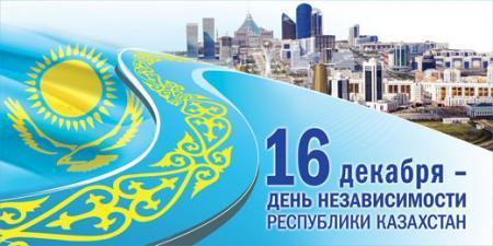 Казахстан отмечает 23-ю годовщину независимости