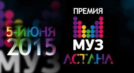 Премия МУЗ-ТВ в 2015 году пройдет в Астане