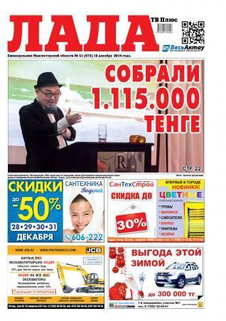 #51 (972) 18 декабря 2014