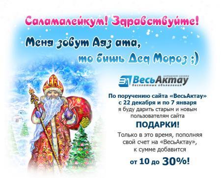 НОВОГОДНЯЯ АКЦИЯ от сайта объявлений «ВесьАктау»