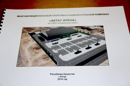 Сергей Пахомов: Словаки вложат в строительство спортивно-развлекательного комплекса «Актау-Арена» 8,5 миллионов евро