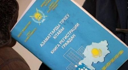 Казахстанцам разрешили прописку по месту работы