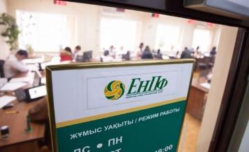 ЕНПФ разъяснил правила предоставления информации о пенсионных накоплениях