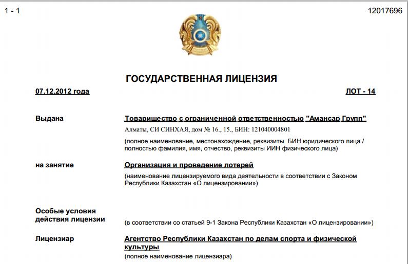 litsenziya-kazino-kazahstan