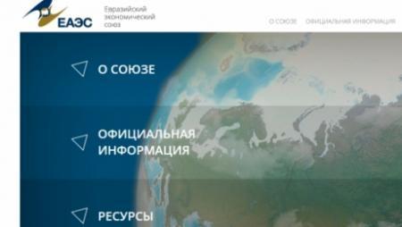 Открыт официальный сайт ЕАЭС