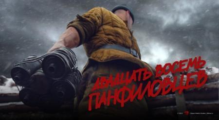 """Казахстан и Россия потратят на фильм """"28 панфиловцев"""" 3,6 миллиона долларов"""