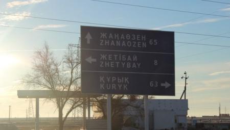 В 2015 году начнутся работы по реконструкции дороги Жетыбай-Жанаозен