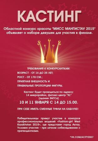 Кастинг на конкурс красоты «Мисс Мангистау 2015» пройдет 10 и 11 января
