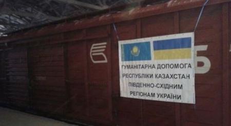 На Украину прибыл гуманитарный груз из Казахстана
