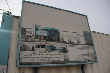 Рушания Елизарова: На строительство теннисного центра в Актау требуется еще более 700 миллионов тенге