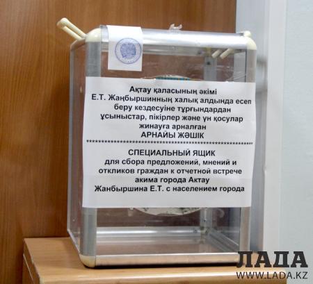 В Актау установили ящики для сбора предложений от населения