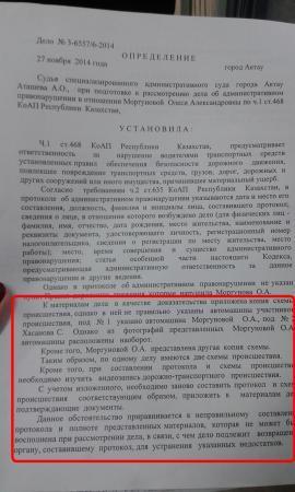 В Актау участница ДТП обвинила полицейских в махинациях со схемами аварии и протоколами