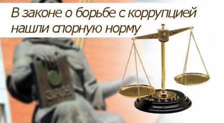 Некоторые нарушения чиновников перестанут быть коррупционными в Казахстане