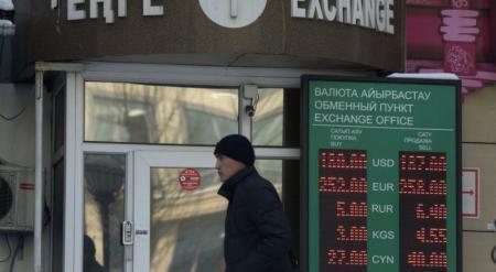 Нацбанк РК выпустил постановление для обменных пунктов Казахстана