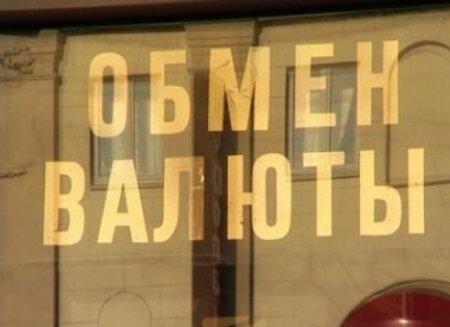 В Казахстане вступили в силу новые правила для обменных пунктов