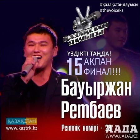 Мангистауский певец Бауыржан Ретбаев вошел в четверку финалистов телепроекта «Қазақстан дауысы»