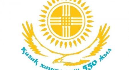 Выбран логотип к 550-летию Казахского ханства