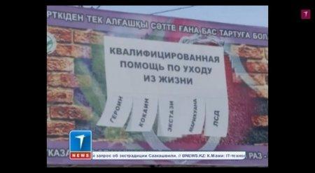 Двусмысленный билборд появился в Петропавловске