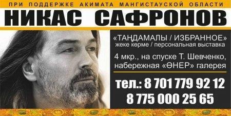 В Актау пройдет выставка Никаса Сафронова