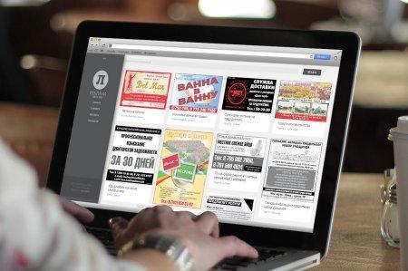 На lada.kz открыт новый раздел «Рекламный справочник»