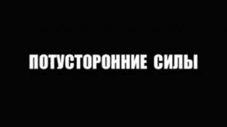 """В ВКО воры угрожали своей жертве """"потусторонними силами"""", требуя отдать деньги"""