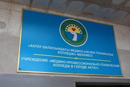 В Актау студентов бюджетного отделения медицинского колледжа не пускали на занятия из-за задержки оплаты за обучение