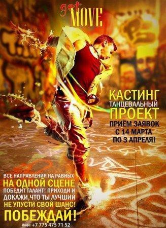 Кастинг на участие в танцевальном конкурсе «Get Move» стартовал в Актау
