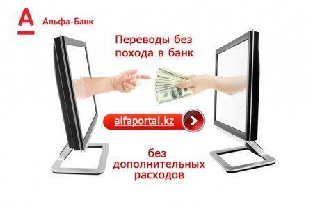Денежные переводы: как обойтись без похода в банк?