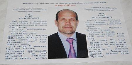 В Актау 29 марта состоятся выборы депутата в областной маслихат