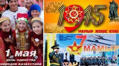 Как будут отдыхать казахстанцы в мае