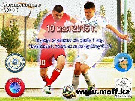 В Актау стартует чемпионат по мини-футболу 6х6