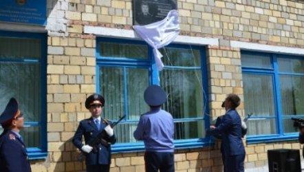 Открыта мемориальная доска полицейскому, спасшему 130 детей на трассе Астана-Караганда